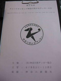 30 10.12.5(日)県大会(今川公園G).jpg