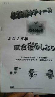 073 2015年7月27日(日)通常練習@あざみ野第一小グランド.JPG