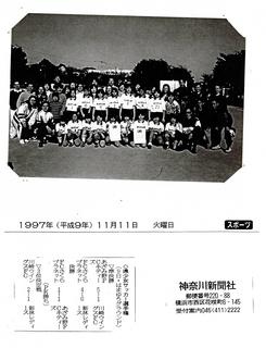 1997年(平成9年)11月11日(火)神奈川新聞 県大会結果.jpg