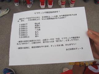 2012.6.3(日) YGリーグinあざみ野第一小 034.jpg