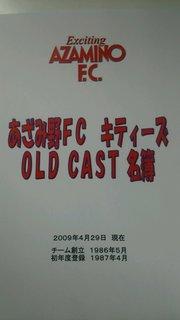 2015年4月29日(祝・水)キティーズOGカップ2015.JPG